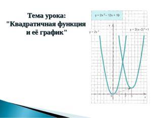 "Тема урока: ""Квадратичная функция и её график"""