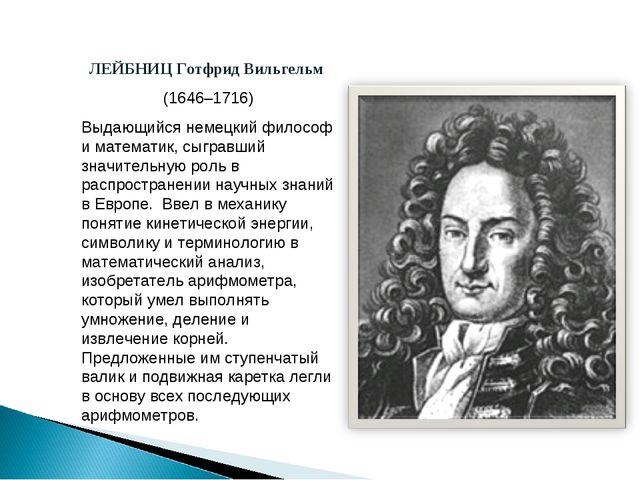 ЛЕЙБНИЦ Готфрид Вильгельм (1646–1716) Выдающийся немецкий философ и математик...