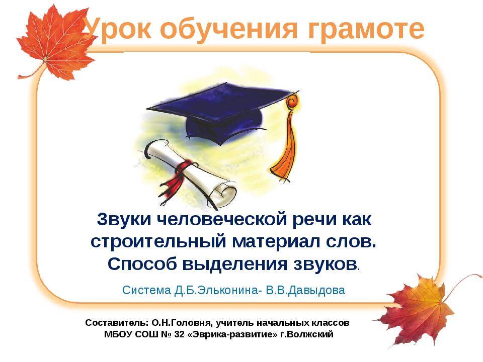 Урок обучения грамоте Система Д.Б.Эльконина- В.В.Давыдова Звуки человеческой...