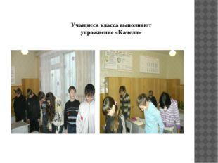 Учащиеся класса выполняют упражнение «Качели»