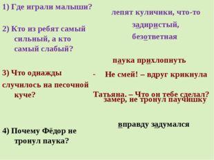 1) Где играли малыши? 2) Кто из ребят самый сильный, а кто самый слабый? 3) Ч
