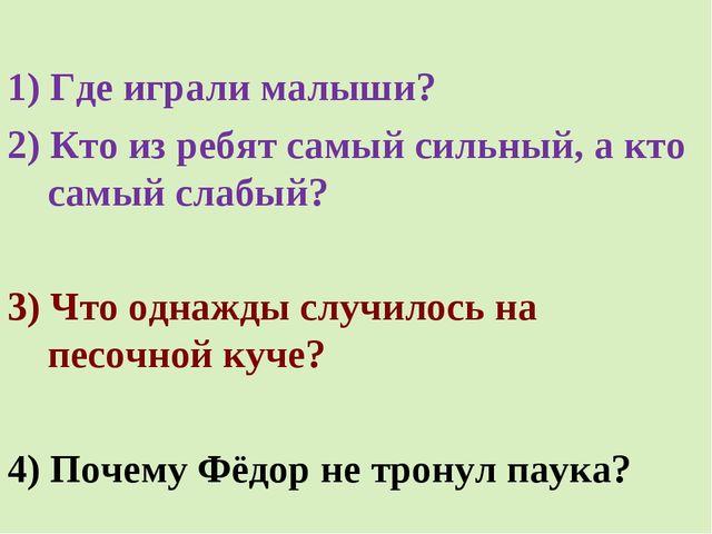 1) Где играли малыши? 2) Кто из ребят самый сильный, а кто самый слабый? 3)...
