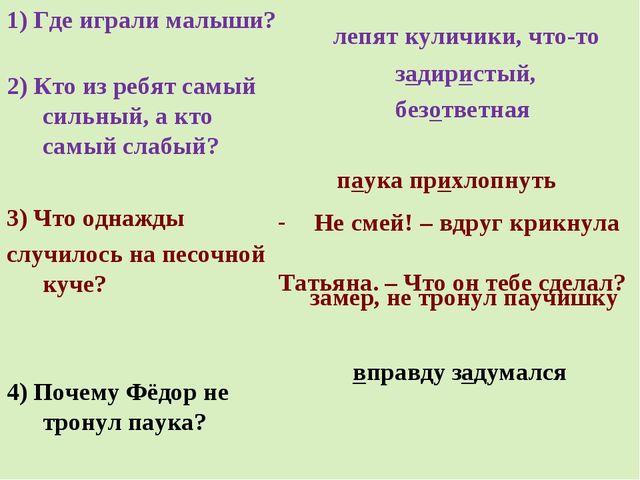 1) Где играли малыши? 2) Кто из ребят самый сильный, а кто самый слабый? 3) Ч...
