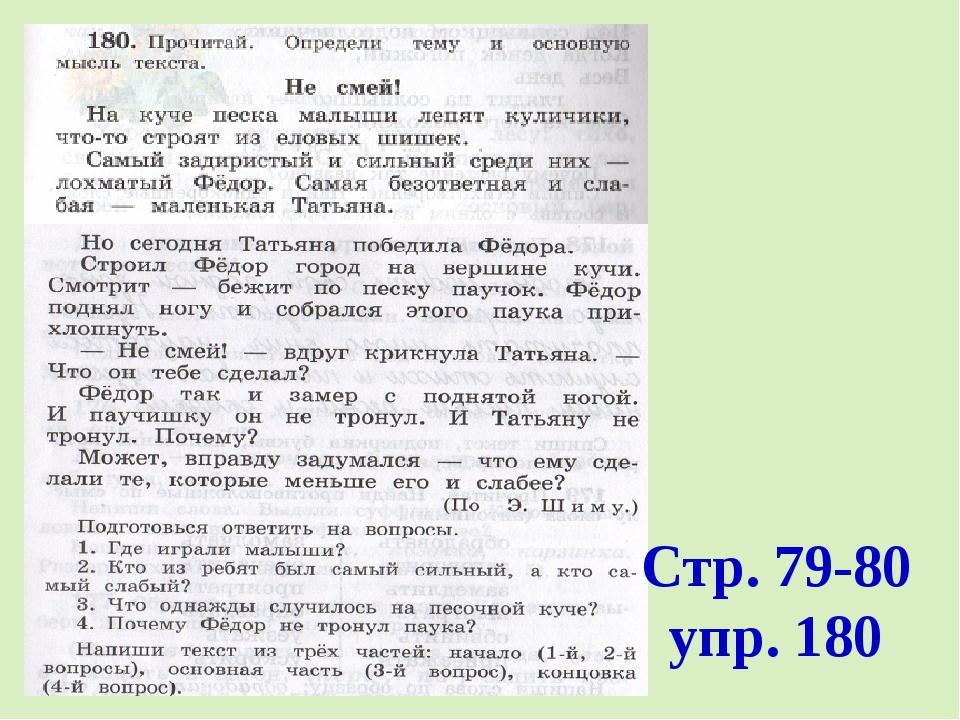 Стр. 79-80 упр. 180