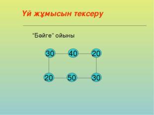 """Үй жұмысын тексеру """"Бәйге"""" ойыны 30 40 20 20 50 30"""