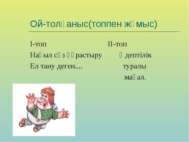 Ой-толғаныс(топпен жұмыс) І-топ ІІ-топ Нақыл сөз құрастыру Әдептілік Ел тану...
