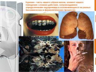 Курение - часть нашего образа жизни, элемент нашего поведения- сложное действ