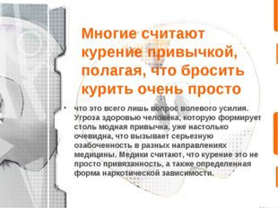 Многие считают курение привычкой, полагая, что бросить курить очень просто чт