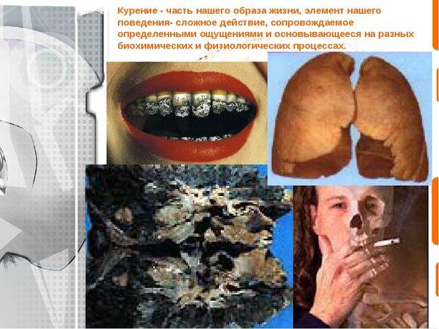 Курение - часть нашего образа жизни, элемент нашего поведения- сложное действ...