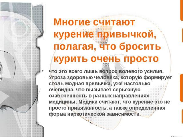 Многие считают курение привычкой, полагая, что бросить курить очень просто чт...