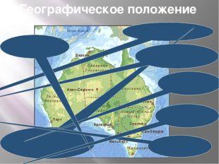 Географическое положение залив Карпентария Большой Австралийский залив Коралл