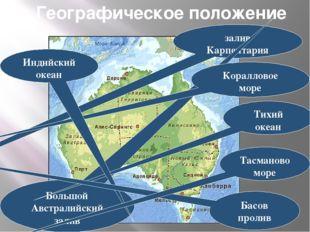 Цель: сформировать представление о географическом положении материка,об особ