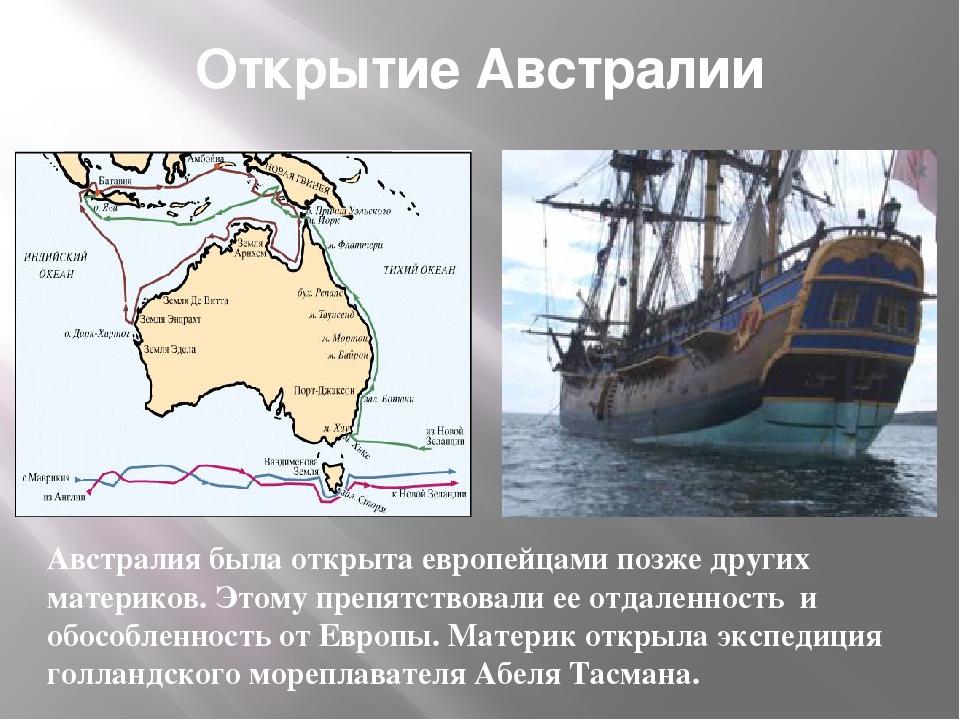 Первооткрыватели материка Торрес Абелем Тасман