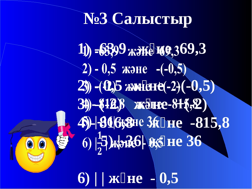 №3 Салыстыр