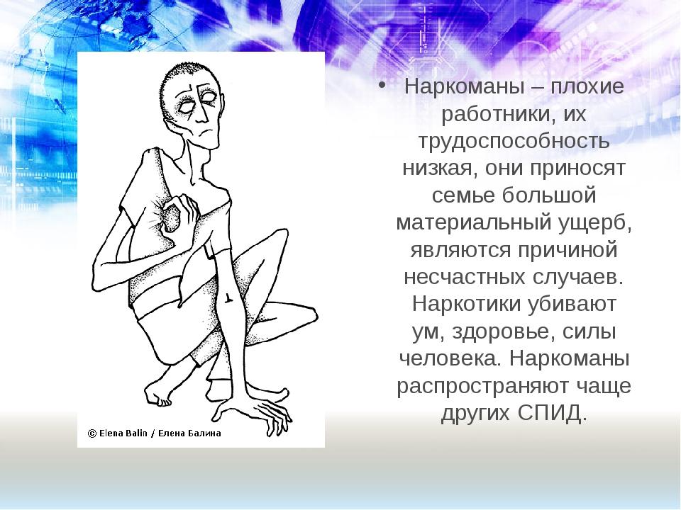 Наркоманы – плохие работники, их трудоспособность низкая, они приносят семье...