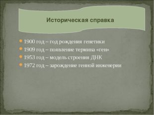 1900 год – год рождения генетики 1909 год – появление термина «ген» 1953 год
