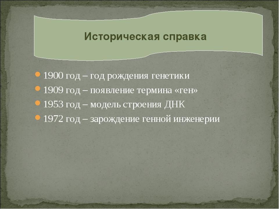 1900 год – год рождения генетики 1909 год – появление термина «ген» 1953 год...