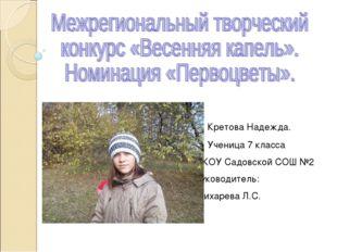Кретова Надежда. Ученица 7 класса МКОУ Садовской СОШ №2 Руководитель: Жих