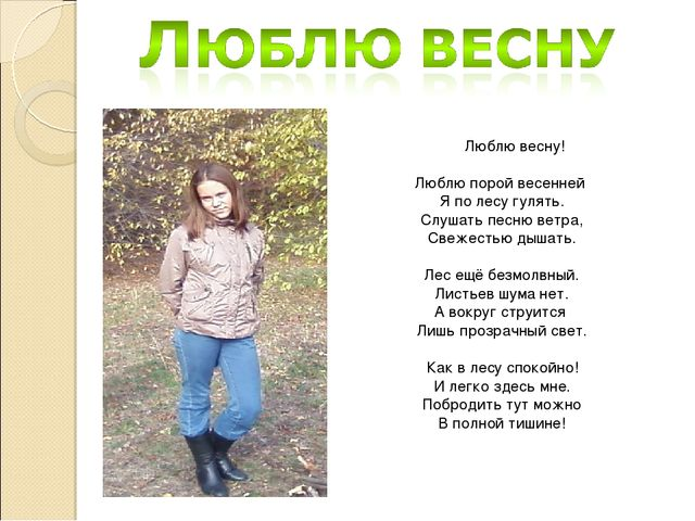 Люблю весну! Люблю порой весенней Я по лесу гулять. Слушать песню ветра, Све...