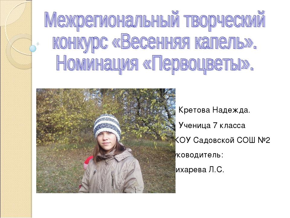 Кретова Надежда. Ученица 7 класса МКОУ Садовской СОШ №2 Руководитель: Жих...