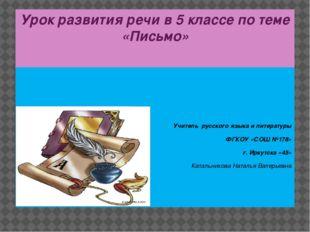 Урок развития речи в 5 классе по теме «Письмо» Учитель русского языка и литер