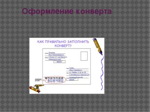 Оформление конверта