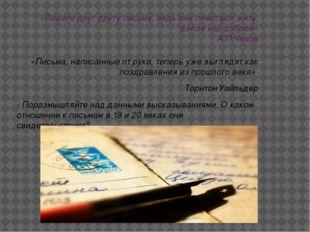 «Пишите друг другу письма, ведь они помогают жить, делая нас добрее» А.П.Чехо