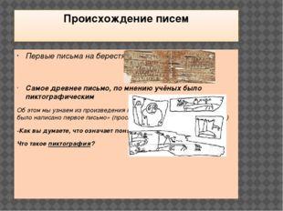 Происхождение писем Первые письма на берестяных грамотах Самое древнее письмо