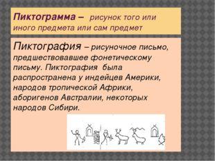 Пиктограмма – рисунок того или иного предмета или сам предмет Пиктография – р
