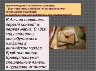 происхождении почтового конверта Для того, чтобы письмо не затерялось его скл