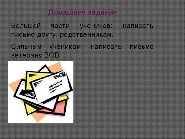 Домашнее задание Большей части учеников: написать письмо другу, родственникам...