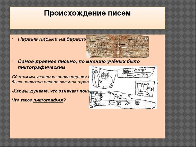Происхождение писем Первые письма на берестяных грамотах Самое древнее письмо...