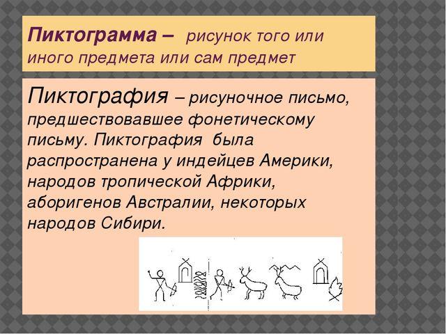 Пиктограмма – рисунок того или иного предмета или сам предмет Пиктография – р...