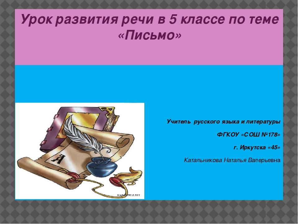 Урок развития речи в 5 классе по теме «Письмо» Учитель русского языка и литер...