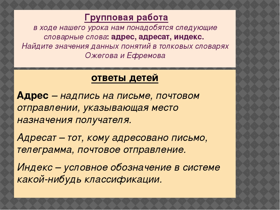 Групповая работа в ходе нашего урока нам понадобятся следующие словарные сло...