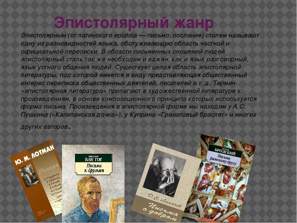 Эпистолярный жанр Эпистолярным (от латинского epistola — письмо, послание) ст...