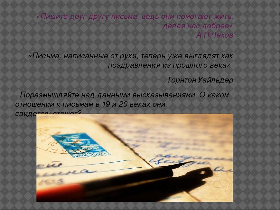 «Пишите друг другу письма, ведь они помогают жить, делая нас добрее» А.П.Чехо...