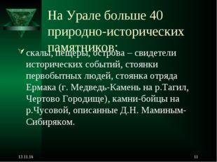 На Урале больше 40 природно-исторических памятников: скалы, пещеры, острова –