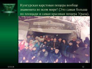Кунгурская карстовая пещера вообще знаменита во всем мире! (Это самая больша