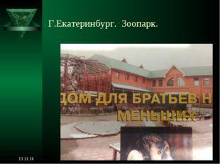 Г.Екатеринбург. Зоопарк. * *