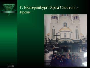 Г. Екатеринбург. Храм Спаса-на - Крови * *