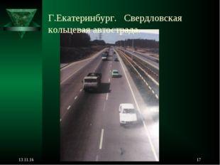 Г.Екатеринбург. Свердловская кольцевая автострада. * *