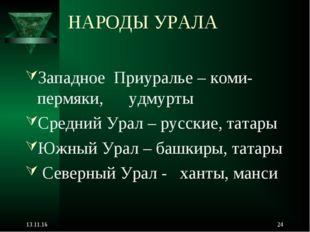 НАРОДЫ УРАЛА Западное Приуралье – коми-пермяки, удмурты Средний Урал – русски