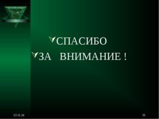 СПАСИБО ЗА ВНИМАНИЕ ! * *