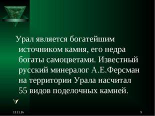 Урал является богатейшим источником камня, его недра богаты самоцветами. Изв