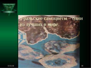 Уральские самоцветы – одни из лучших в мире.   * *