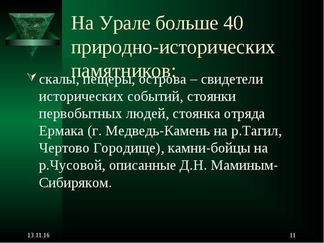 На Урале больше 40 природно-исторических памятников: скалы, пещеры, острова –...
