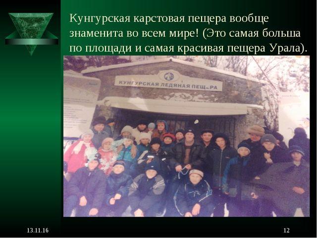 Кунгурская карстовая пещера вообще знаменита во всем мире! (Это самая больша...