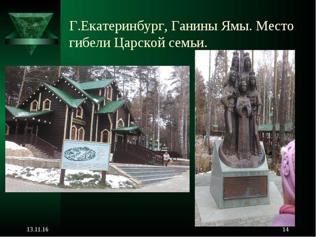 Г.Екатеринбург, Ганины Ямы. Место гибели Царской семьи. * *