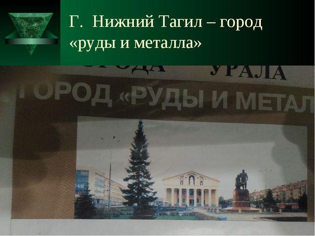 Г. Нижний Тагил – город «руды и металла» * *